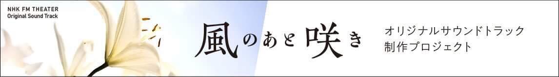 NHK FMシアター「風のあと咲き」 オリジナルサウンドトラック制作プロジェクト クラウドファンディングに挑戦しています